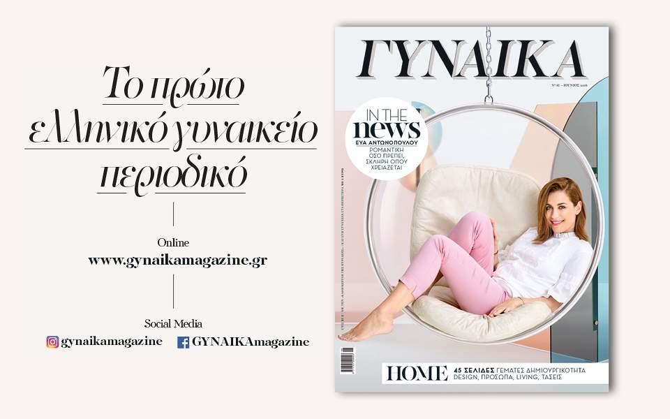 gynaika41-960x600