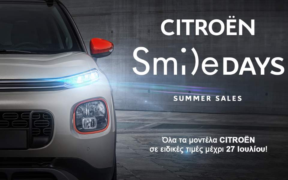 citroen-summer-smile-days