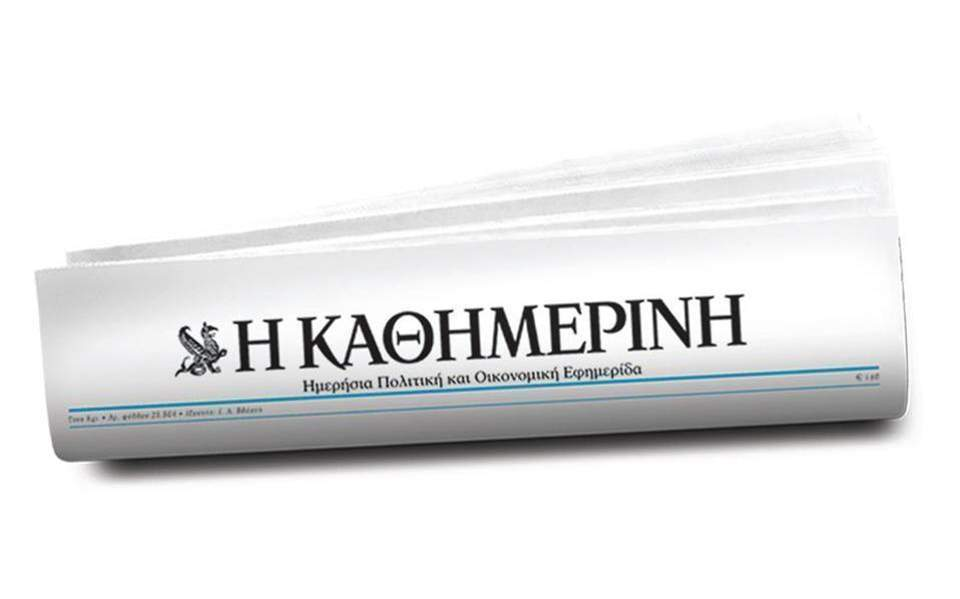 kathimerini1-thumb-large--2-thumb-large-thumb-large-thumb-large-thumb-large--2-thumb-large-thumb-large--2-thumb-large-thumb-large--2-thumb-large