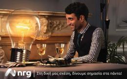 nrg_ad_dinner