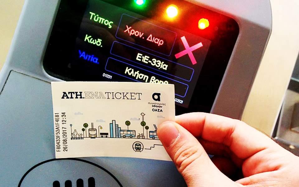 ticket124234