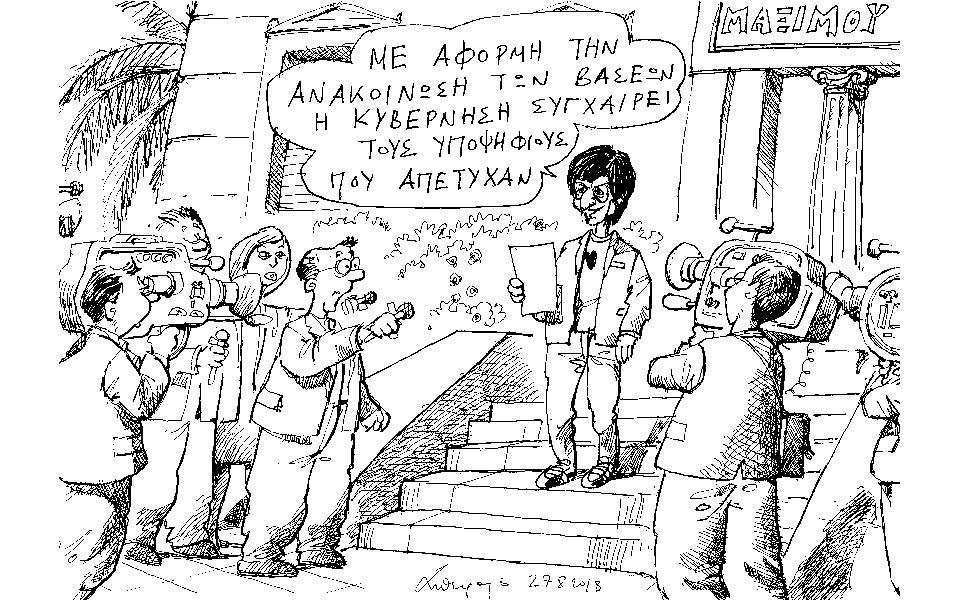 12_skitsopetroylakis