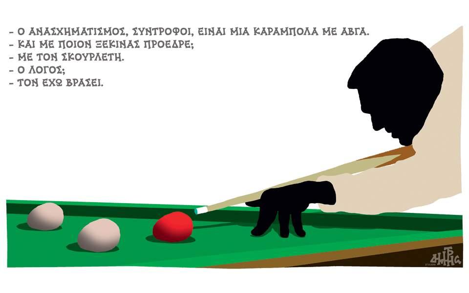 20_skitsoxantzopoulos