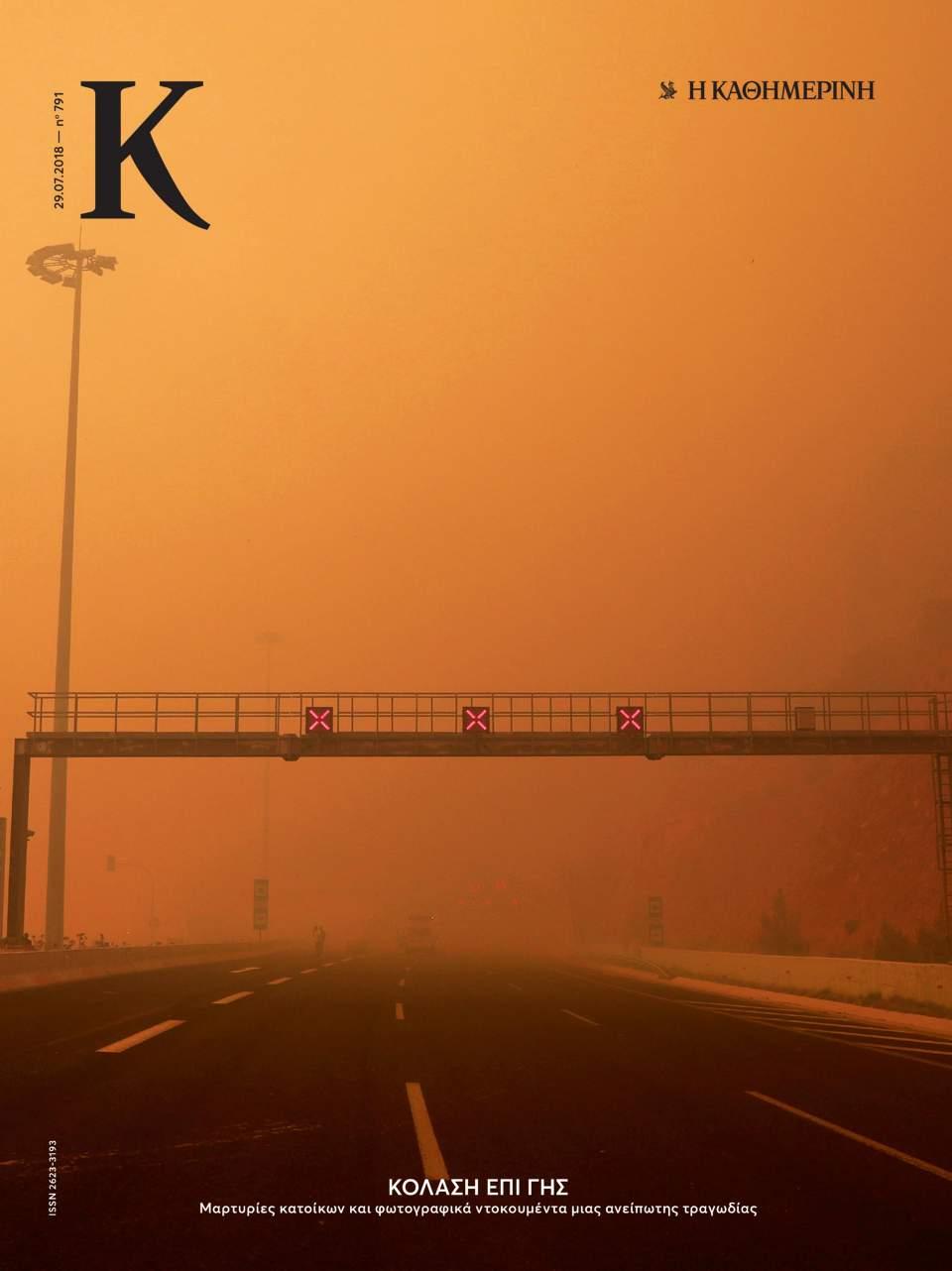 kapa_791_01_cover
