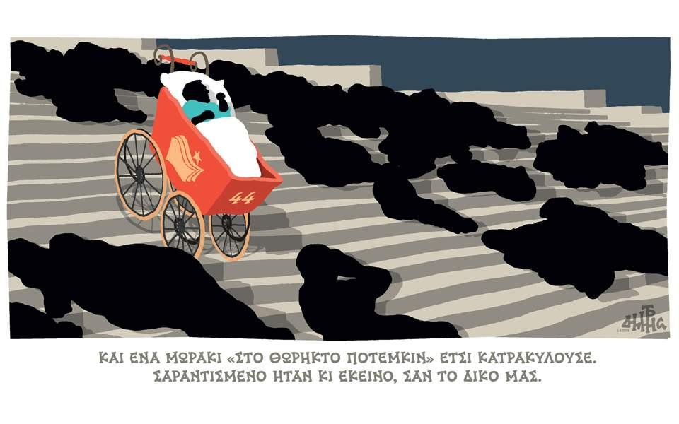 s20_skitsodimitrishantzopoulos