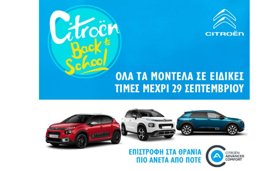 citroen_back_to_school