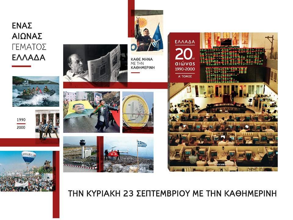 kathimerinh_digital-banners_templates_800x600px