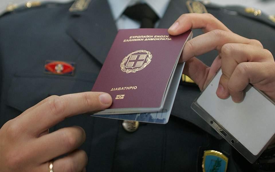 διαβατηριο