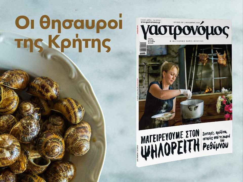 gastronomos_t_150_digital-files_800x600px