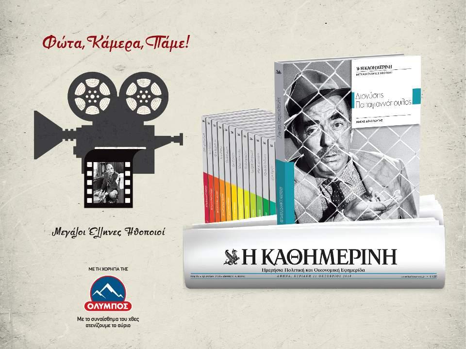 kathimerinh_digital-banners_templates_800x600px--2