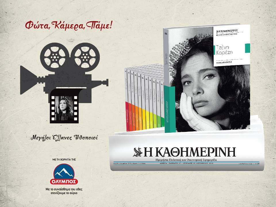 kathimerinh_digital-banners_templates_800x600px--3