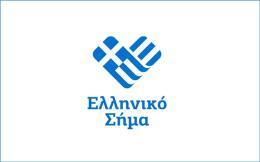 nor_elliniko_sima