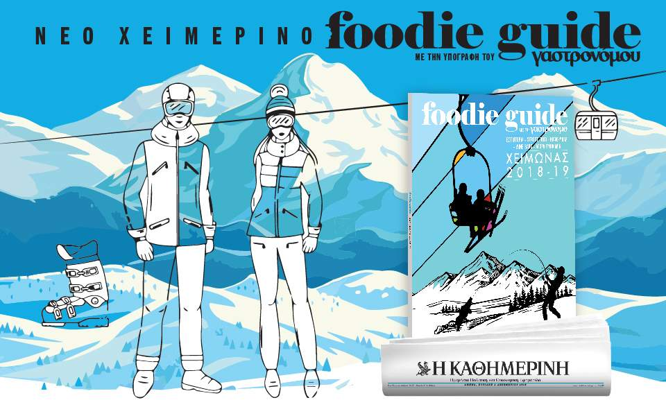 foodie_guide_kathimerinh_digital-banners_templates_960x600