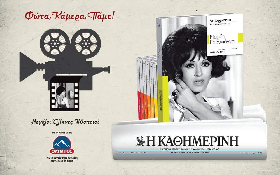 kathimerinh_digital-banners_960x600px
