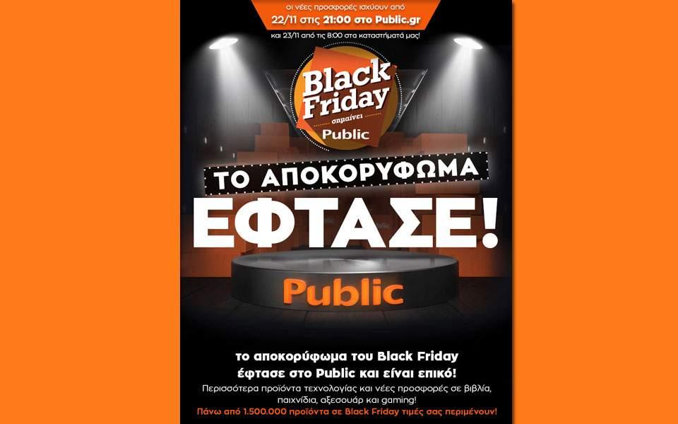 Black Friday σημαίνει Public  454ae632796