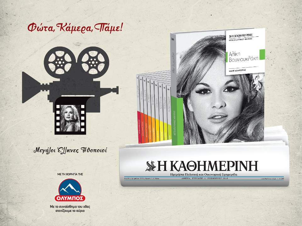 t6_aliki_vougiouklakh_kathimerinh_digital-banners_templates_800x600px