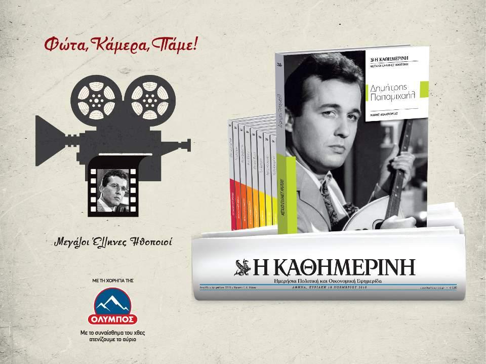 t7_dimitris_papamixahl_kathimerinh_digital-banners_templates_800x600px