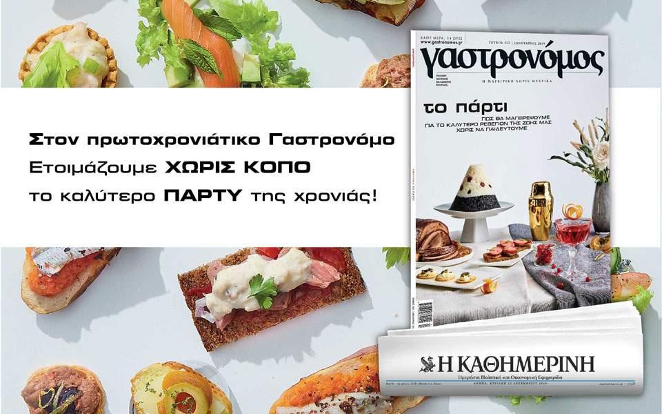 153_gastronomos_digital-banners_templates_960x600--2
