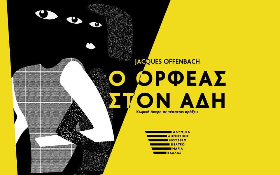 orfeas_fb_event