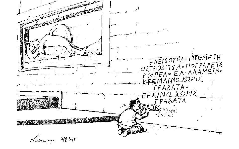 skitso_petroulakis
