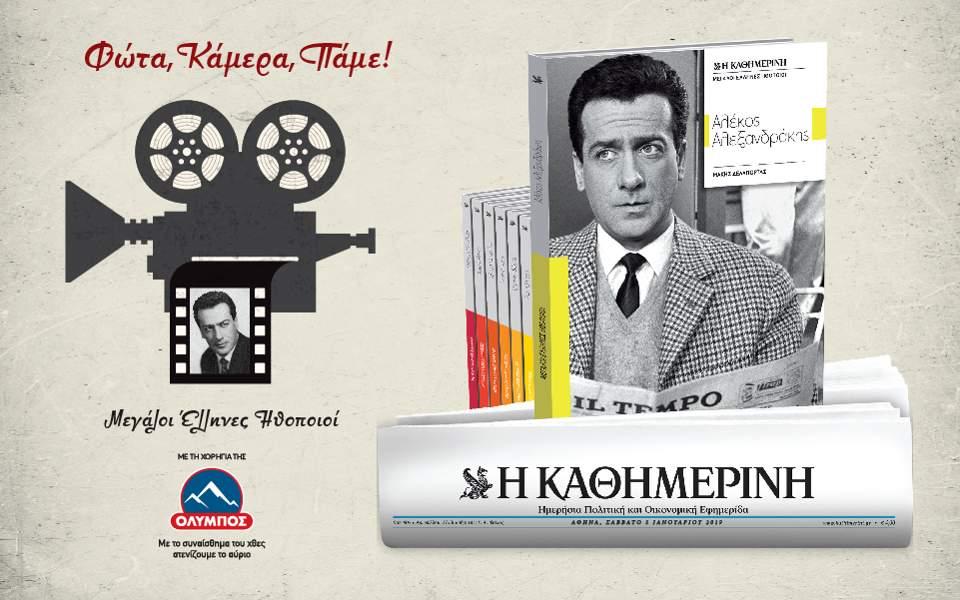 t9_alekos_alexandrakis_digital-banners_templates_960x600px