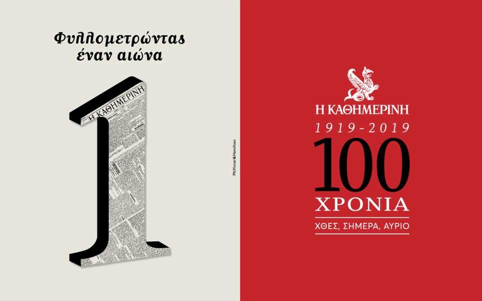 kathimerinh_digital-banners_templates_960x600-3