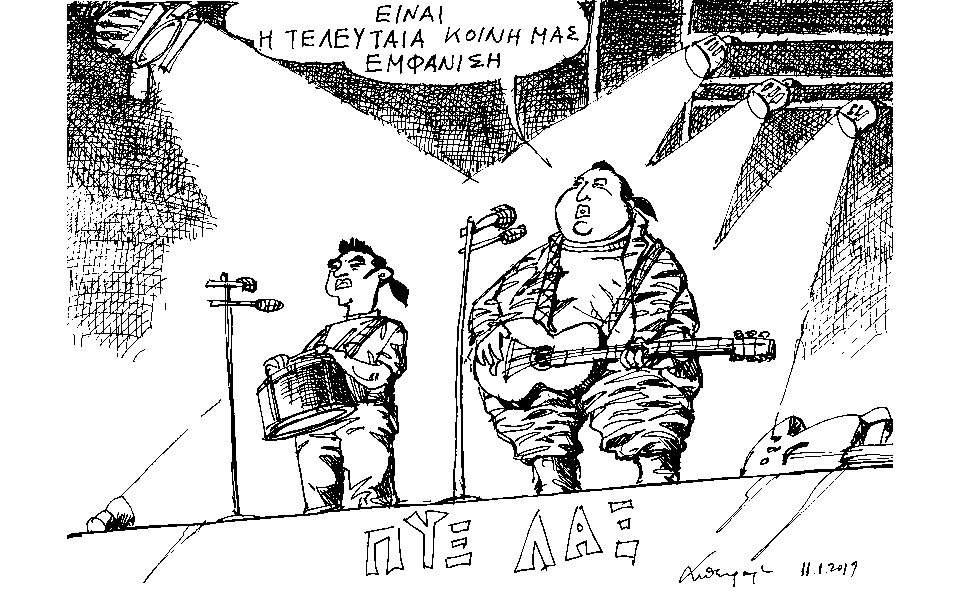 σκίτσο-του-ανδρέα-πετρουλάκη-(120119)