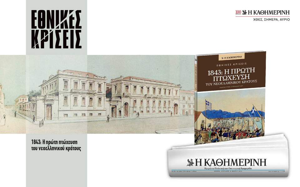 kathimerinh_digital-banners_templates_960x600-11