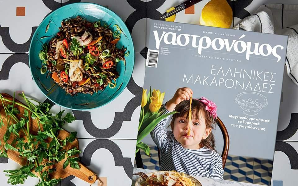 nor_gastronomos157_promo