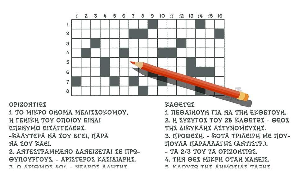 xantzopoulos24052109