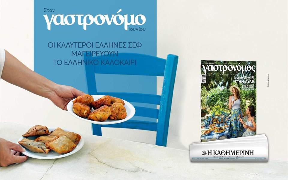 gastronomos_t158_digital-banners_templates_960x600