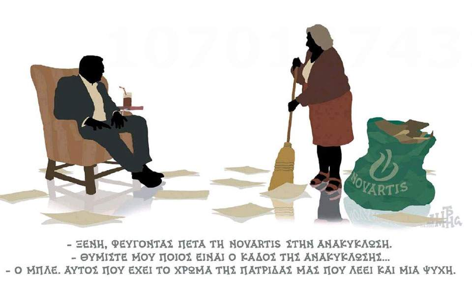 hantzopoulos1262019