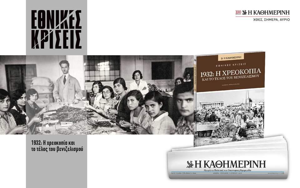 kathimerinh_digital-banners_templates_960x600-13