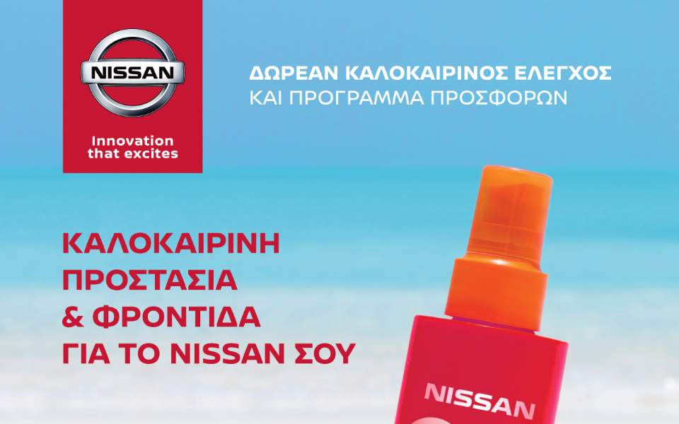 nissan-all-clear-service