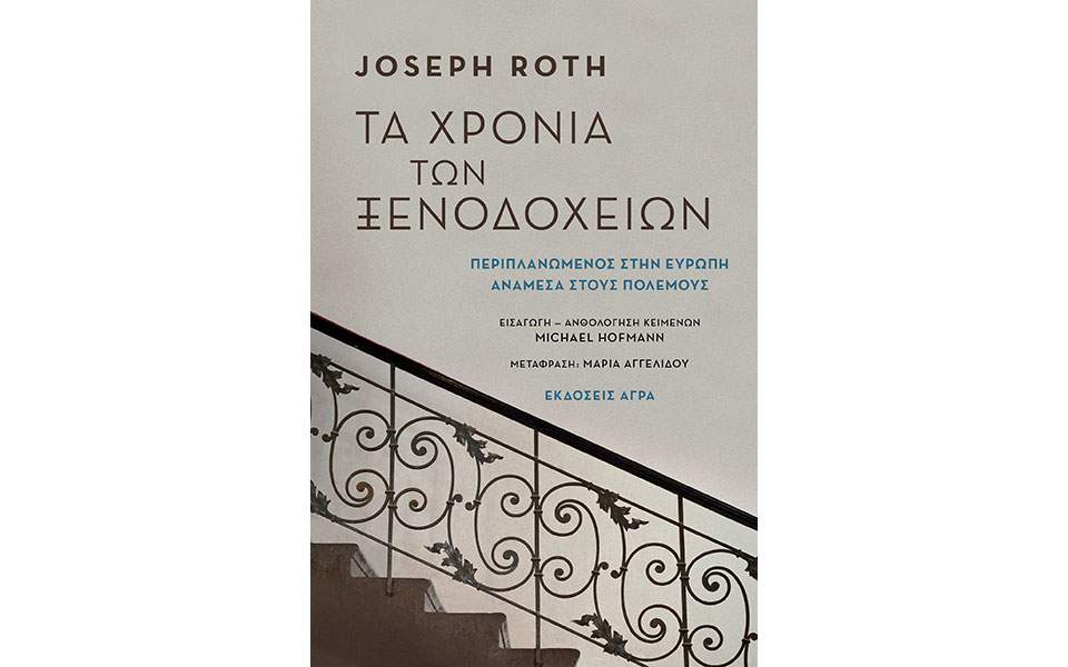 roth_xronia_xenodoxeiwn