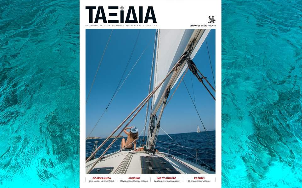 taxidia-25-8-1st