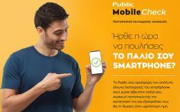 public_mobile_check