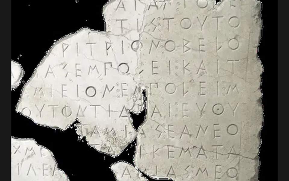 epigrafharxaiasa8hnas485pxphghdeepmind-wikimedia