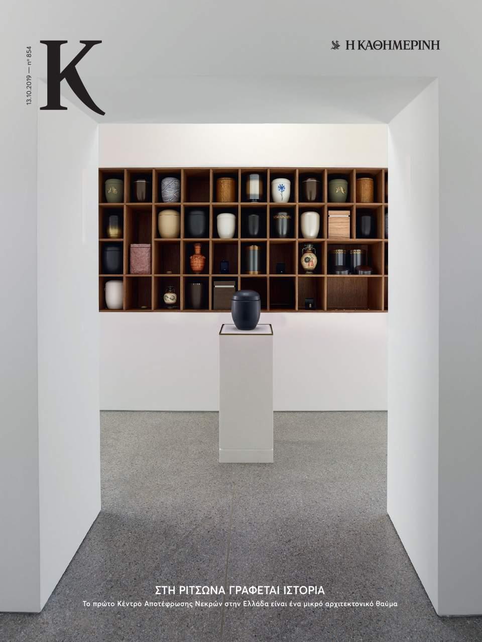 kapa_854_cover