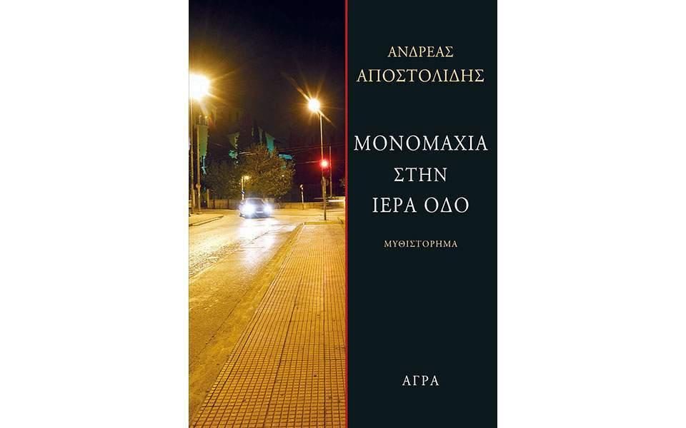 monomaxia