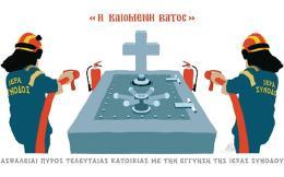 hantzopoulos29112019