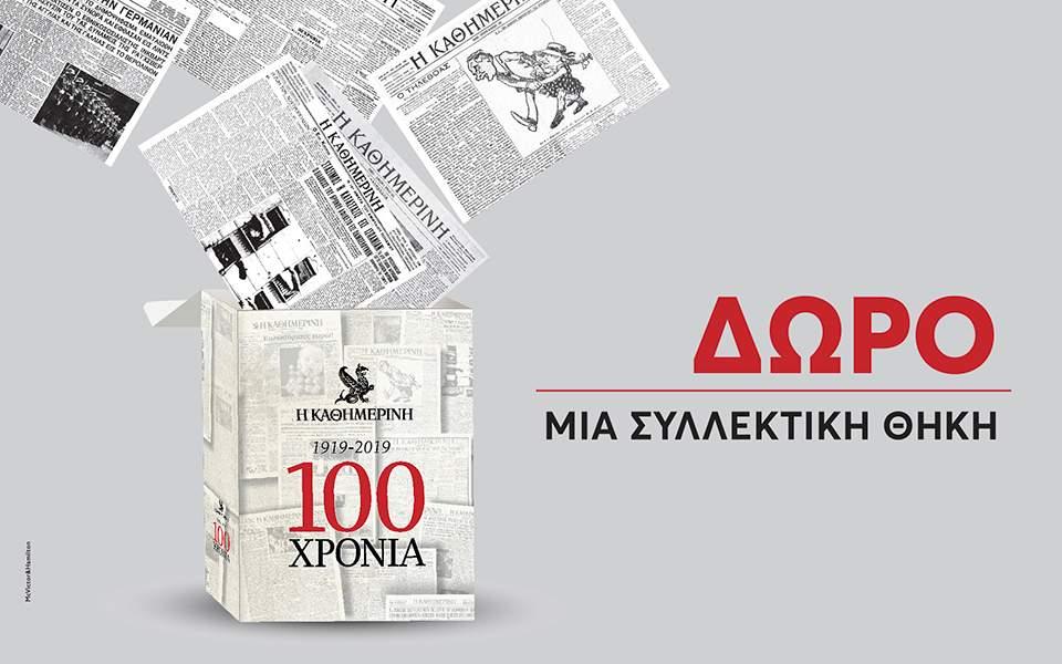 kathimerini_kouti_banner_960x600