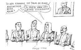 petroulakis26112019