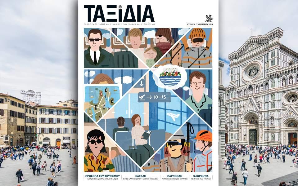 taxidia-nov17-1st