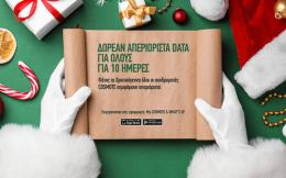 cosmote_xmas-unlimited-data