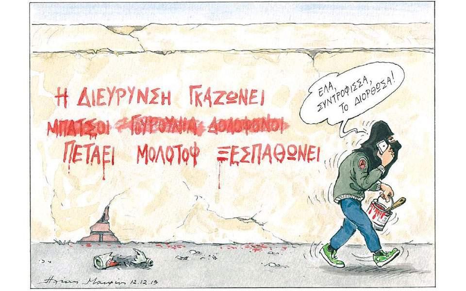 makris13122019