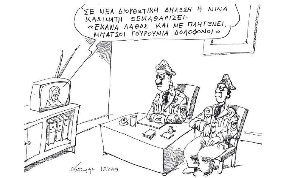 petroulakis13122019