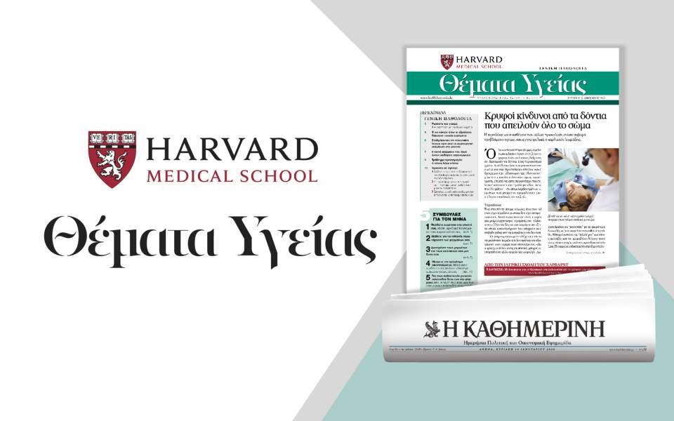 harvard_2020_digital-banners_960x600