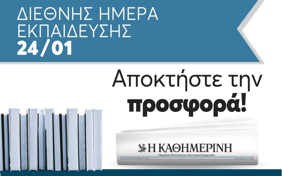 syndromi-ekpedeysi_digital-banners_f_960x600-b
