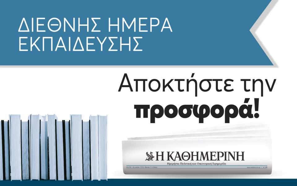 xwris-hmeromhnia-syndromi-ekpedeysi_digital-banners_900x600_b2